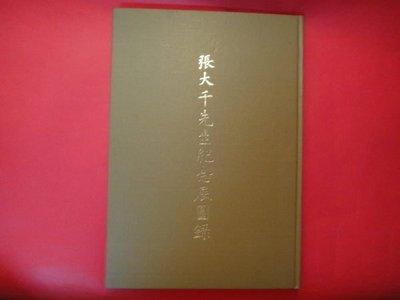 【愛悅二手書坊 H24-57】【張大千先生紀念展圖錄】77年 精裝 國立故宮博物院