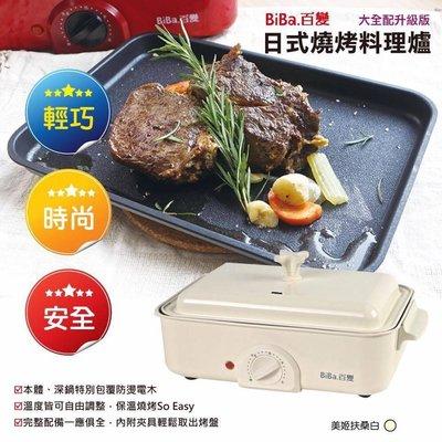 BiBa百變多功能日式燒烤爐/章魚燒電烤爐~GP-302W 日式燒烤料理爐/鐵板烤肉爐 ~送料理食譜