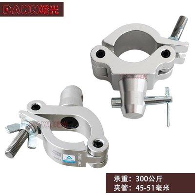 桁架接頭單環扣件COUPLER CLAMP鉤鉗特殊燈鉤桁架連接器耦合器