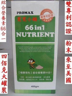 @霓霓小舖@(健康領先)綜合營養素66合1~~400克大罐裝~(買3送1)