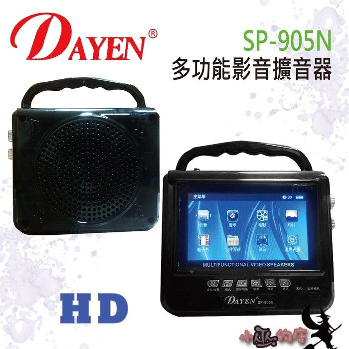 「小巫的店」實體店面*(SP-905N)Dayen多功能影音擴音器~影像、音樂、錄音、閱讀等多項功能(黑色下標區)