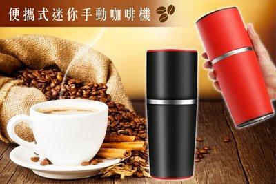 【便攜式迷你手動咖啡機】手動咖啡機小型家用戶外可擕式迷你膠囊多功能意式磨豆機咖啡壺杯 膠囊咖啡杯 隨身咖啡杯