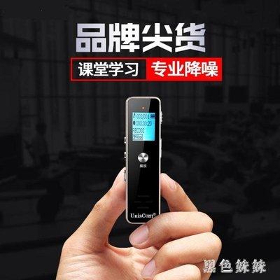 UnisCom錄音筆專業高清降噪超長錄音微型遠距迷你精致MP3播放器8G qf5898