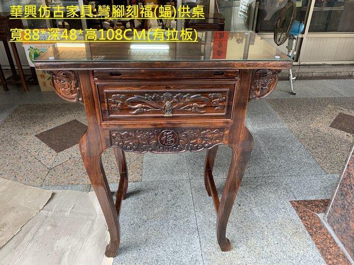華興仿古傢俱(中和加高108CM玄關桌.雕刻品桌.玄關桌*雞翅木(彎腳玄關桌)88*48*108cm