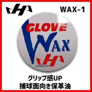 貳拾肆棒球-日本帶回-日職棒最多選手使用 HATAKEYAMA 手套皮革保養保革油