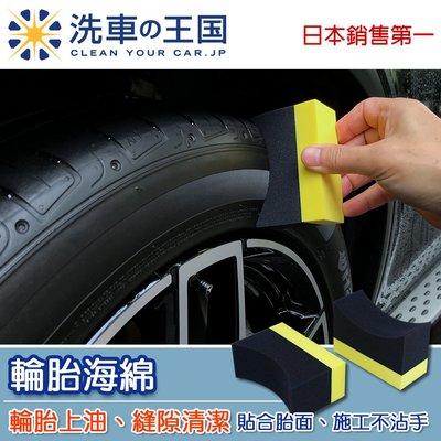 [洗車王國] 輪胎海綿-德國高品質PU海綿_日本銷售No.1_輪胎上油 上蠟 鋁圈清潔 縫隙清潔