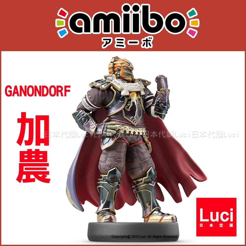 加農 薩爾達 amiibo 任天堂 NFC可連動公仔 曙光公主 荒野之息 薩爾達傳說 LUCI日本代購