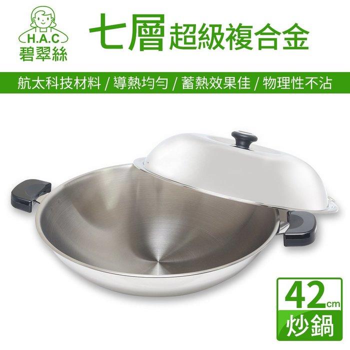 《㊣台灣製造》【HAC】碧翠絲 七層超級複合金炒鍋-42cm雙耳 ~免運費