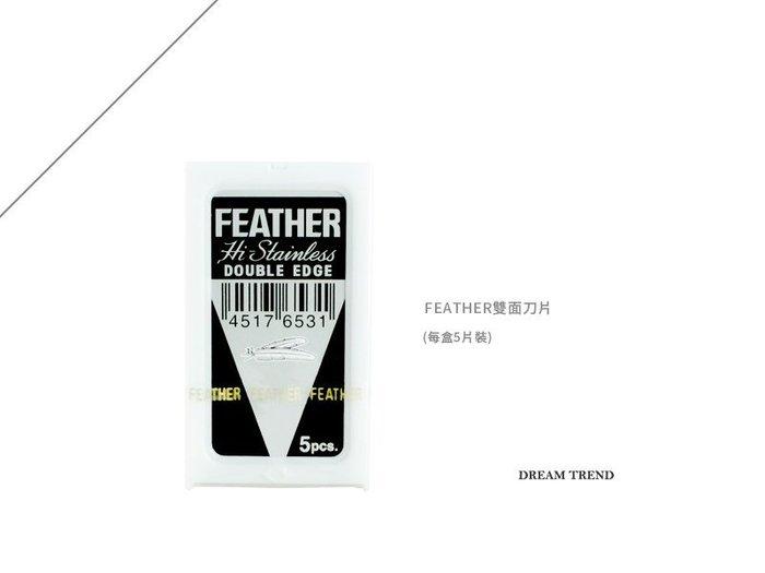 【DT髮品】雙面 羽毛白鐵刀片 削髮刀片 兩邊皆可使用 另售 削刀梳 打薄梳【0322131】