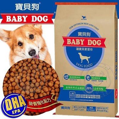 【🐱🐶培菓寵物48H出貨🐰🐹】統一寶貝狗《全犬種》營養乾糧40磅 特價699元(免運費+免扛送到家)自取不打折蝦