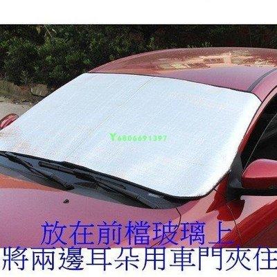 【易車汽配】FORD 車用前擋遮陽板 汽車遮陽板 Mustang kuga mondeo focus escape tierra
