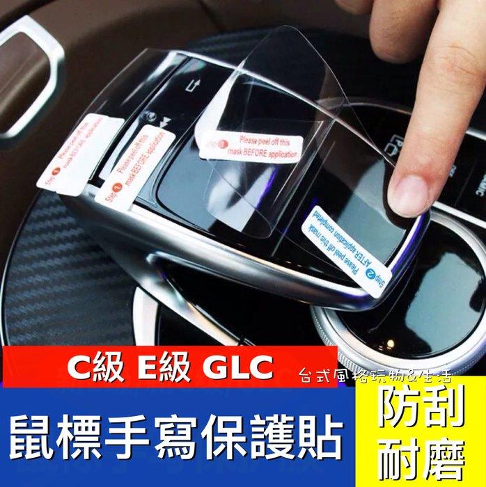 賓士w205 滑鼠貼 包模手寫透明保護貼 中控台手寫板 w213 x253