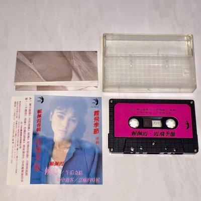 賴佩霞 1985 霞飛季節 點將唱片 台灣版 錄音帶 卡帶 磁帶 附歌詞 點將原殼