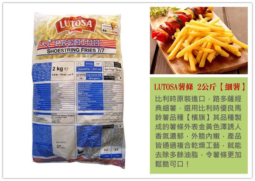 【LUTOSA 經典細薯條 2公斤】比利時原裝進口 金黃酥脆 外酥內嫩 口感美味 媲美麥當勞薯條 『即鮮配』