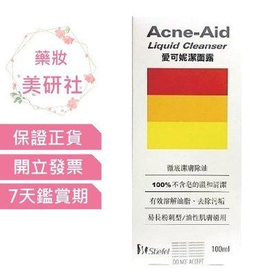 Acne-Aid 愛可妮 潔面露 100ml效期2023/04