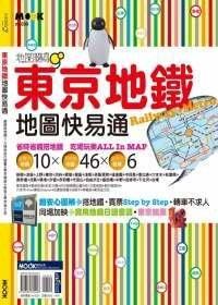 *小貝比的家*墨刻~~東京地鐵地圖快易通
