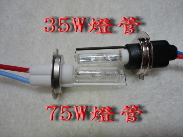 【炬霸科技】HID 75W 燈管 H1 H3 H4 H7 H11 9006 D2Y。新勁戰 勁戰 G5 GSR GTR AERO BWS GT GR RX 超5
