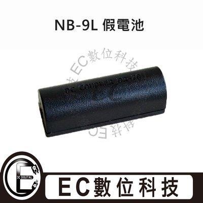 【EC數位】Canon NB-9L 假電池 NB9L DR-70 50S 510 530 1000HS 電池用轉接器
