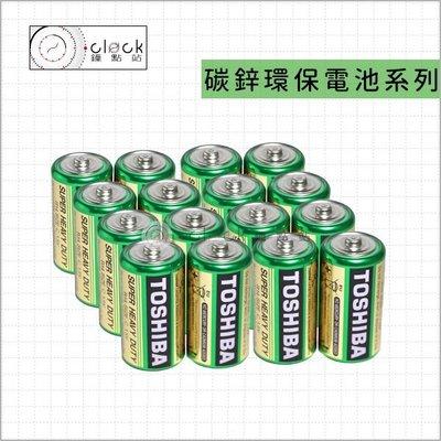 【鐘點站】TOSHIBA 東芝-2號電池20入 / 碳鋅電池 / 乾電池 / 環保電池