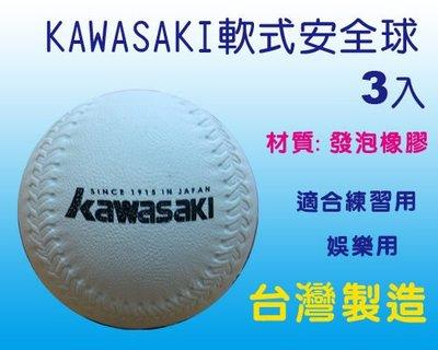 開心運動場-KAWASAKI  軟式安全棒球 美式棒球3入 優惠價 99 元- 手套 木棒 鋁棒 球類運動