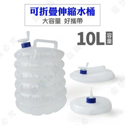 【大山野營】DS-169 折疊伸縮水桶 10L 水龍頭水桶 儲水桶 飲用水水桶 摺疊水桶 軟式 手提