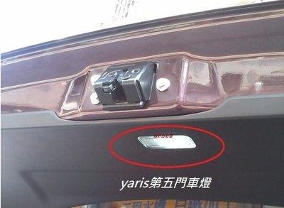 (逸軒自動車)-TOYOTA YARIS第五門車燈 後尾門車燈 後門車燈