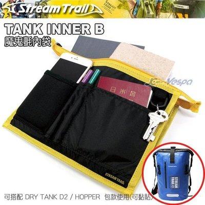 【嘉晟偉士】TANK INNER B 魔鬼氈內袋 日本StreamTrail DryTank D2/HOPPER包款專用