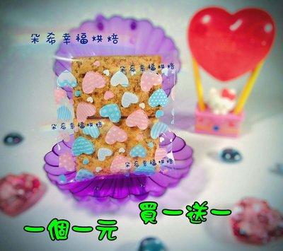 ✿買1送1✿藍粉小雙心自黏餅乾袋 婚禮小物 飾品 手工皂 包裝袋 禮物袋 糖果袋 DIY 【朵希幸福烘焙~現貨供應園地】