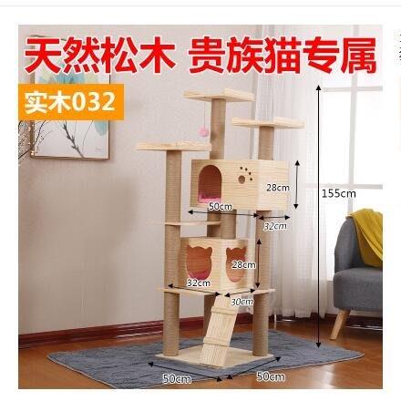 超大貓爬架環保實木貓樹劍麻貓抓柱貓窩木制寵物貓咪玩具