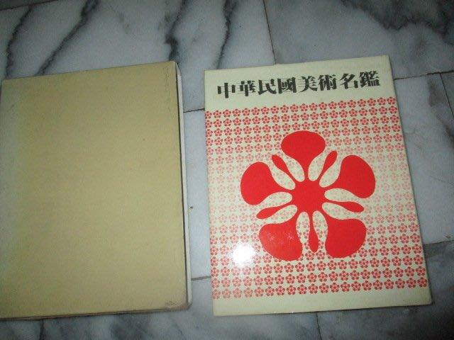 《中華民國美術名鑑》精裝大本附外紙盒...71年市長簽名