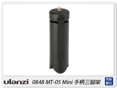 ☆閃新☆預訂~Ulanzi MT-05...