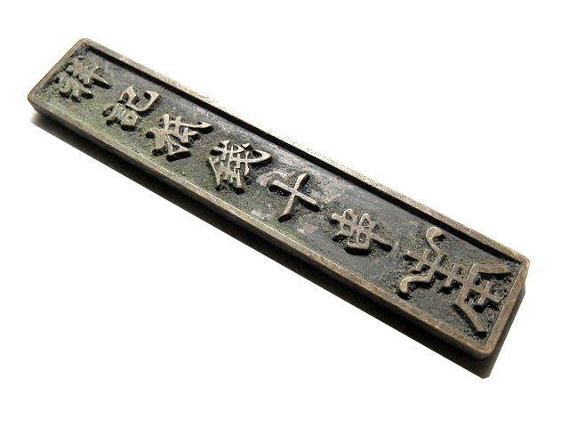 【 金王記拍寶網 】T1024  祥記抵錢十串  青銅器 青銅貨幣  一枚 罕見稀少~