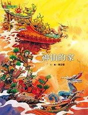 *小貝比的家* 悅讀台灣 兒童文學繪本/第四輯 12冊(中英雙文)12DVD(華台客英四語)