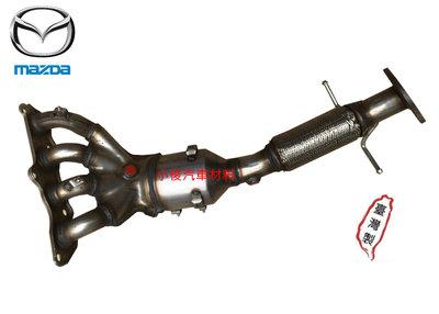小俊汽車材料 MAZDA 馬3 馬自達3 1.6 2004年-2013年 副廠 觸媒轉換器 觸媒 需訂做