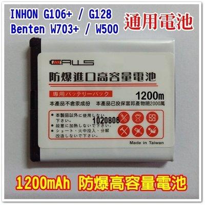 《網樂GO》Benten BTN-F9 副廠電池 W500 W703 老人機 電池 高容量電池 手機電池 防爆 台製電池