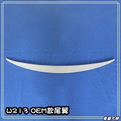 車藝大師☆批發專賣 賓士 BENZ 16 17年 E-CLASS W213 OEM款 尾翼 押尾 擾流板 ABS 素材