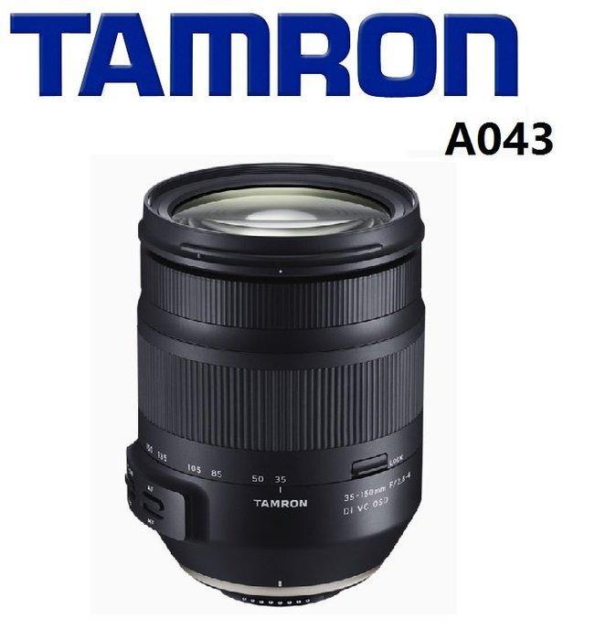 ((名揚數位)) TAMRON 35-150mm F2.8-4 Di VC OSD A043 標準望遠鏡 俊毅公司貨