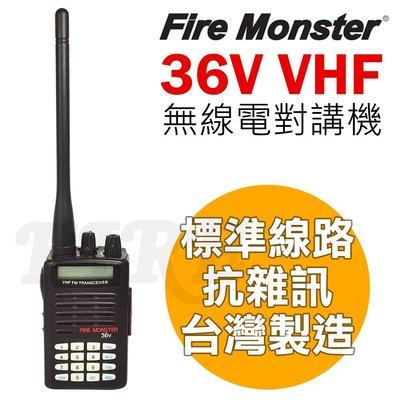 《實體店面》FIRE MONSTER 36V VHF 無線電對講機 1入 標準線路 台灣製造 車隊出遊 抗雜訊 登山救難