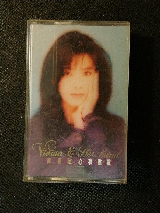 錄音帶 /卡帶/ AA / 周慧敏 / 心事重重 / 沒有人傻得像我 / 你的愛讓我想飛 / 平凡 /非CD非黑膠
