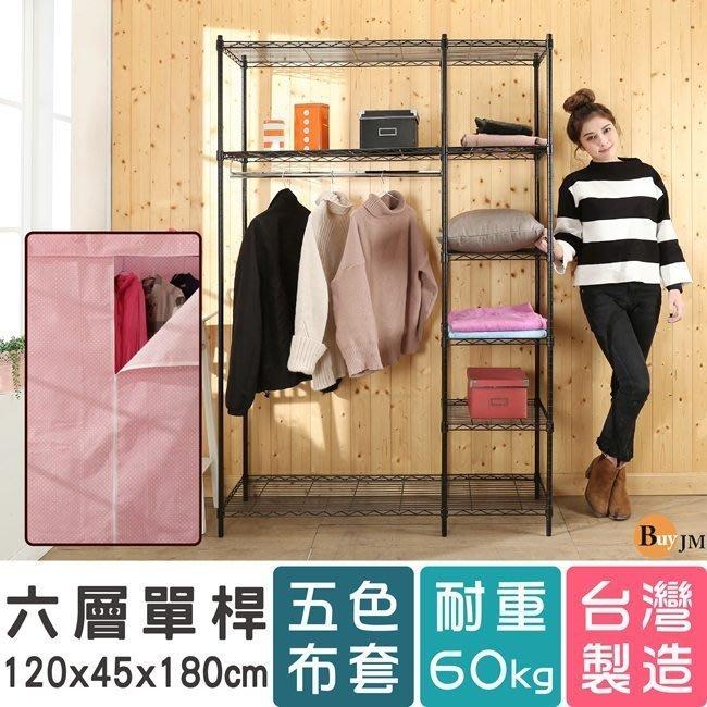 臥室 客廳【家具先生】R-DA-WA001BK-P 黑烤漆六層120x45x180單桿大衣櫥-附布套(粉紅白點布套)