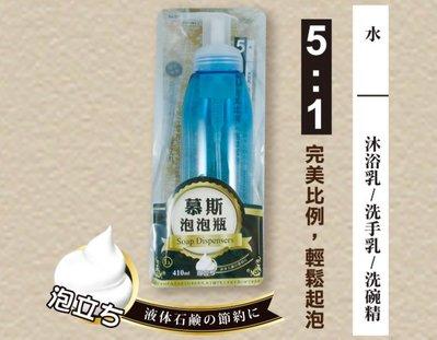 現貨 米諾諾慕絲泡泡瓶 泡沫瓶 透明瓶 分裝瓶 起泡瓶 慕絲瓶 泡沬瓶 化妝瓶 【CF-03A-37256】