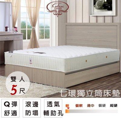 床墊 乳膠床墊 卡莉絲名床 范特絲英式乳膠5尺獨立筒床墊 中彰免運
