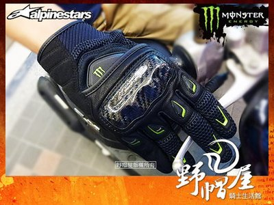 三重《野帽屋》ALPINESTARS A星 手套 M30 Air 碳纖維 Monster 聯名款 短手套 夏季款‧黑綠