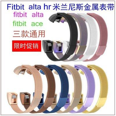 小花精品店-Fitbit alta hr錶帶米蘭尼斯腕帶alta ace米蘭金屬不銹鋼替換錶帶