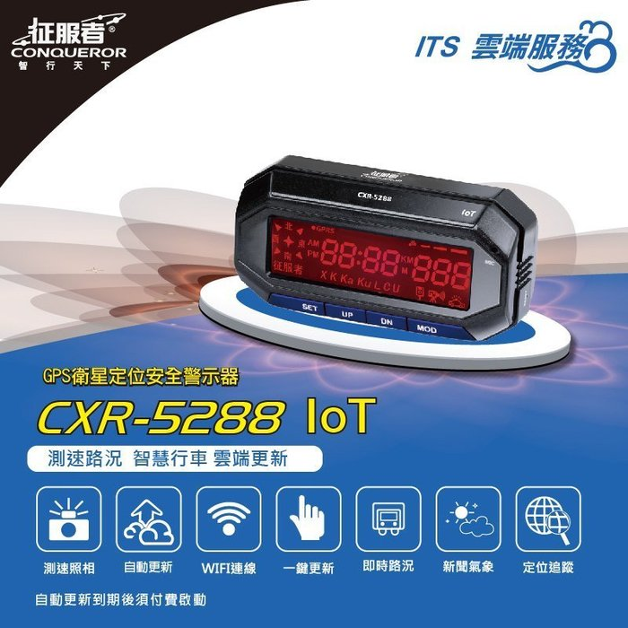 公司貨 征服者 CXR-5288 ioT 5288 GPS 測速器 雲端服務 ( 雷達全配 )分離式/WIFI另6688