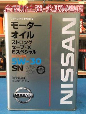 台南加士達-永康崇善店   NISSAN 日產 5W30 合成機油 節能省油日本原裝 原廠指定