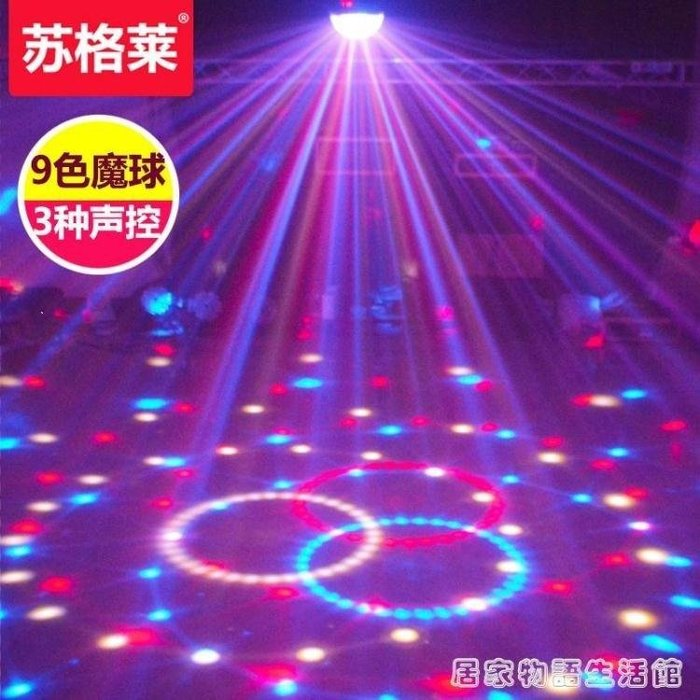 GOTSHOP 蘇格萊舞臺燈光KTV閃光燈9色聲控彩燈水晶魔GO618