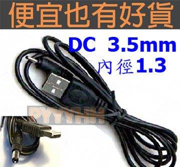 USB 轉 DC 3.5 mm 電源線 直流線 5V充電線 線長約70cm