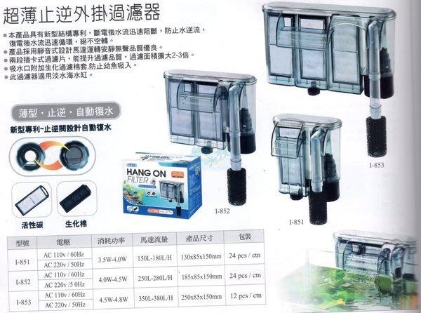 {台中水族} HANG-ON 超薄止逆外掛過濾器 180L 停電免加水 含濾材全配 特價