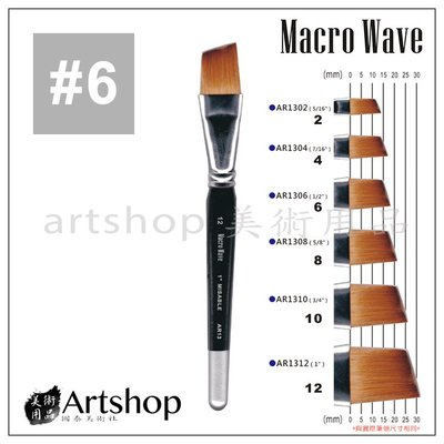 【Artshop美術用品】Macro Wave 馬可威 AR1306 貂毛水彩筆 (斜) 1/2吋